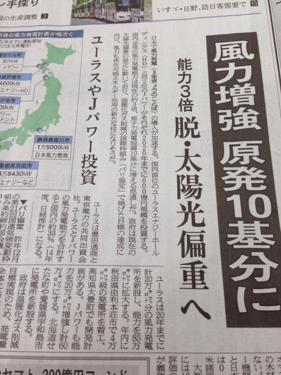 日本風力事情_c0185356_10263389.jpg