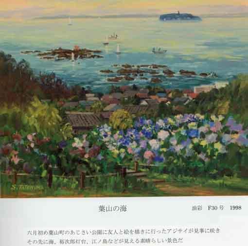 主に鎌倉を描いた絵画集「蓼沼誠一風景絵画集」完成_c0014967_1912561.jpg