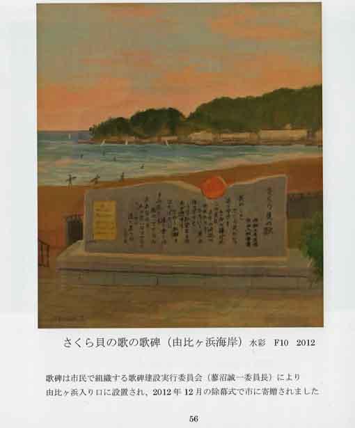 主に鎌倉を描いた絵画集「蓼沼誠一風景絵画集」完成_c0014967_1913981.jpg