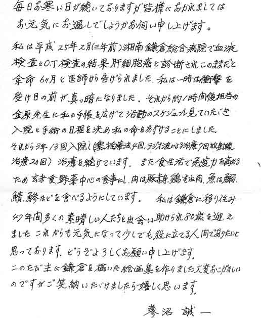 主に鎌倉を描いた絵画集「蓼沼誠一風景絵画集」完成_c0014967_191533.jpg