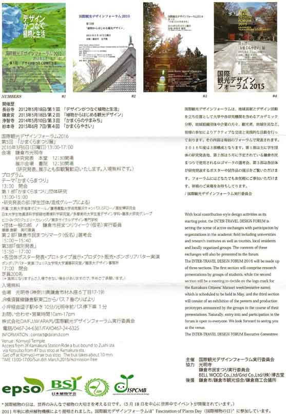 3・6かまくらまつり:国際観光デザインフォーラム'16光明寺_c0014967_857112.jpg