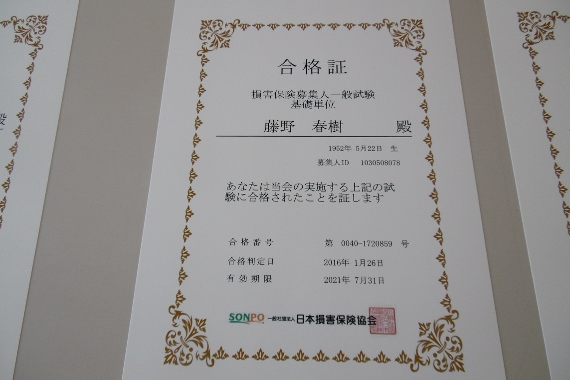 保険の試験_f0205367_21395936.jpg