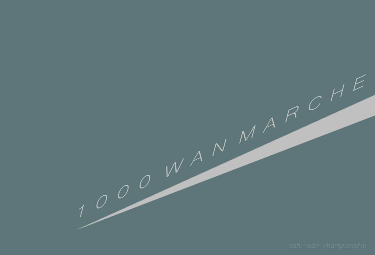 1000 WAN MARCHE_b0205379_13272041.jpg