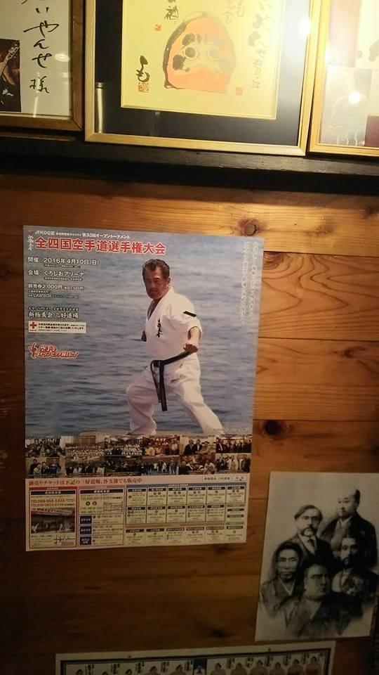 我々大切な仲間、柳憲ちゃんが土佐活魚料理「柳憲」を移転大オープン。_c0186691_1333483.jpg