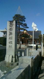 山形護国神社へ参拝_f0168392_14402127.jpg