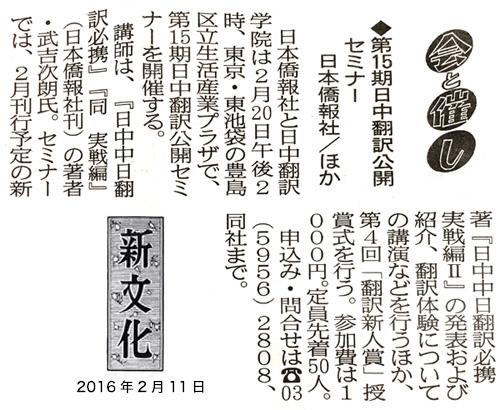 新文化、「会と催し」欄に「日中翻訳学院第15期公開セミナー」のお知らせを掲載_d0027795_16215427.jpg