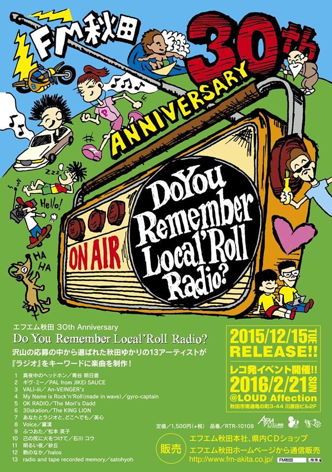 ラジオとぼく_e0314002_1652250.jpg