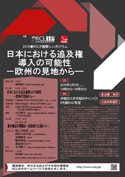 早稲田大学にて「2016春RICLIP国際シンポジウム」が開催されます。パネリストとして私も参加します。_b0194208_17244516.jpg