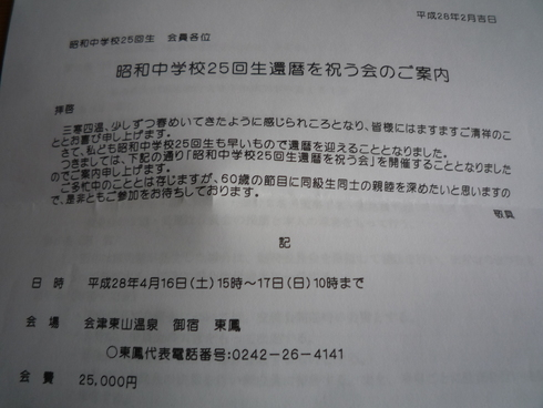〒9680214福島県昭和村大芦字中組1854:ファーマーズカフェ大芦家
