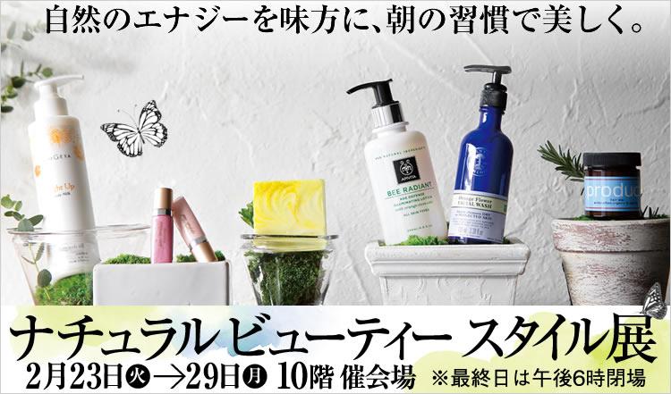 ナチュラルビューティスタイル展@JR名古屋タカシマヤで開催!_f0215324_13312563.jpg