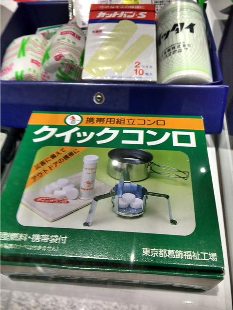 非常用持ち出し袋の準備オッケー_e0347725_18351238.jpg