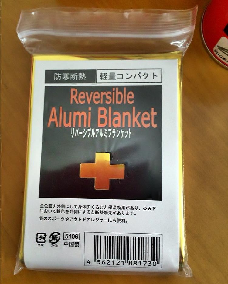 非常用持ち出し袋の準備オッケー_e0347725_18354701.jpg