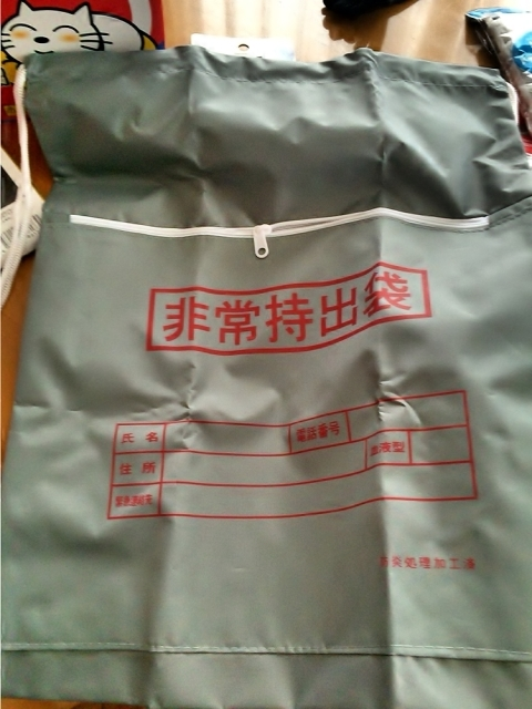 非常用持ち出し袋の準備オッケー_e0347725_18362927.jpg