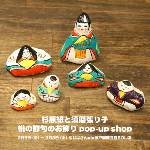 杉原紙と須磨張り子 桃の節句のお飾り pop-up shop開催中_e0295731_16564146.jpg