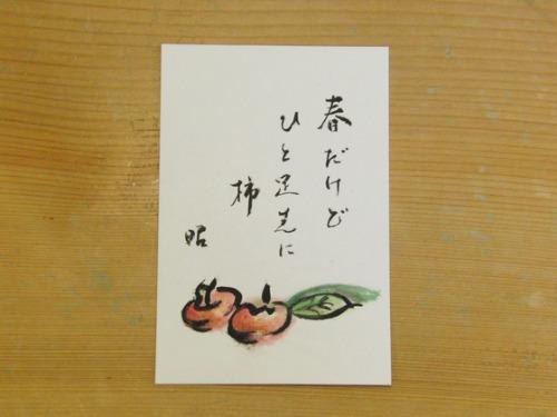 絵手紙 ~ 絵手紙教室 ~_e0222340_15232136.jpg