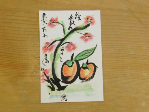 絵手紙 ~ 絵手紙教室 ~_e0222340_15304159.jpg