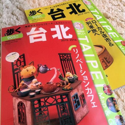 台北準備♪_f0054260_15391320.jpg