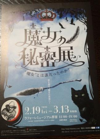 魔女の秘密展@東京 ラフォーレミュージアム原宿_f0326160_11332991.jpg