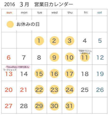 2016年3月営業日カレンダー_c0334574_14404949.jpg
