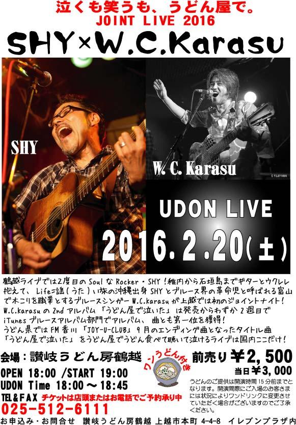 2/20 SHY&W.C.Karasuライブ_c0092877_9212336.jpg