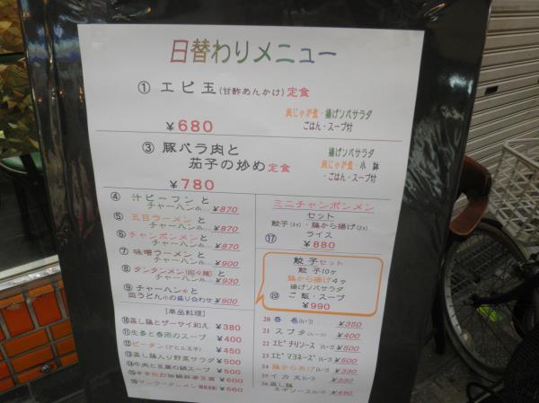 精養軒      天神橋5丁目_c0118393_1358743.jpg