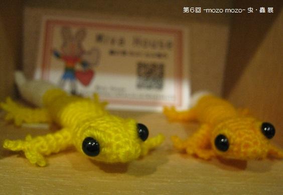 第6回 -mozo mozo- 虫・蟲 展 その6_e0134502_20292838.jpg