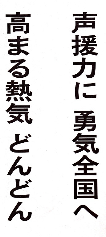 広げよう感動!伝えよう感謝!_c0125004_21475327.jpg