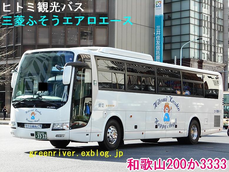 ヒトミ観光バス 和歌山200か3333_e0004218_19372010.jpg