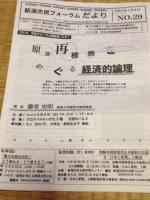 3.6 原発再稼働をめぐる経済的論理 講演会 @新潟市中央区_d0235522_1494768.jpg