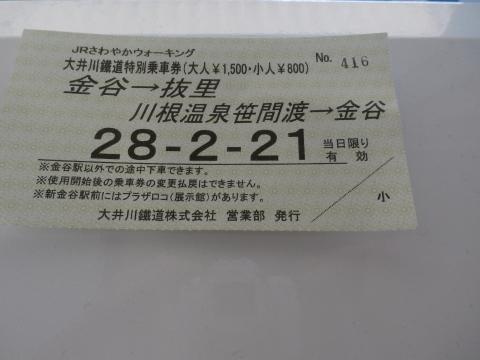 f0212142_18250024.jpg