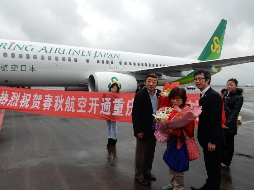 スプリングジャパン初の国際線(成田・重慶)に乗ってみた(第3ターミナルも初利用)_b0235153_12214374.jpg