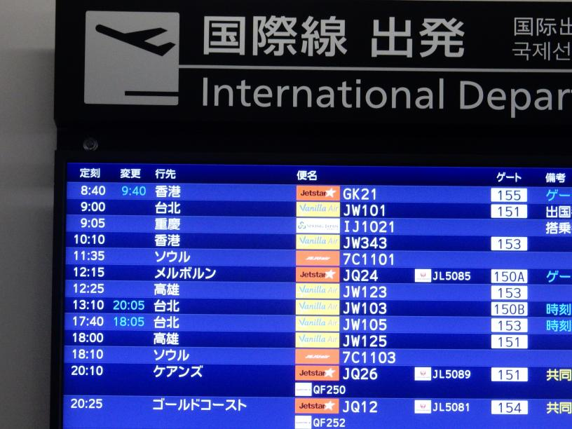 スプリングジャパン初の国際線(成田・重慶)に乗ってみた(第3ターミナルも初利用)_b0235153_1284178.jpg