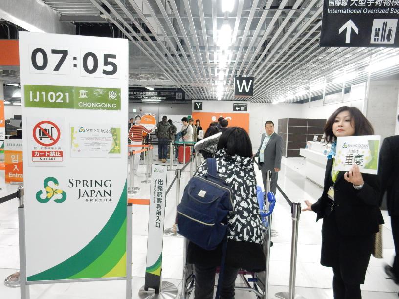 スプリングジャパン初の国際線(成田・重慶)に乗ってみた(第3ターミナルも初利用)_b0235153_1285536.jpg