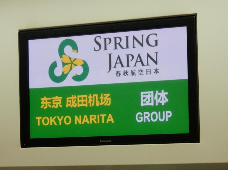 今年も中国客は来るぞ。そう実感させたSJ重慶・成田線で見たツアー客の一部始終_b0235153_16163224.jpg