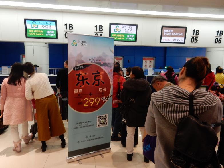今年も中国客は来るぞ。そう実感させたSJ重慶・成田線で見たツアー客の一部始終_b0235153_1616775.jpg