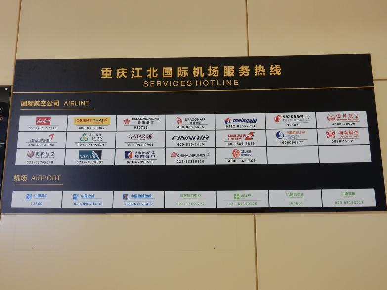 今年も中国客は来るぞ。そう実感させたSJ重慶・成田線で見たツアー客の一部始終_b0235153_1618311.jpg