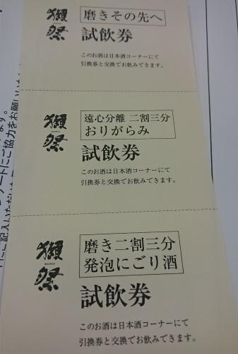 東京獺祭の会 2016_c0100865_15243433.jpg