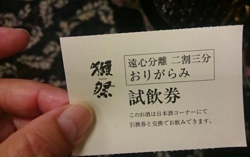 東京獺祭の会 2016_c0100865_15380081.jpg