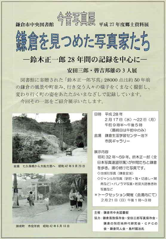 好評開催中!「今昔写真展『鎌倉を見つめた写真家たち』」_c0014967_842587.jpg
