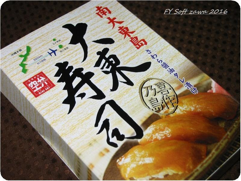 ◆ 駅弁 空弁の旅、その3 「南大東島 大東寿司」 (2014年6月)_d0316868_23105747.jpg