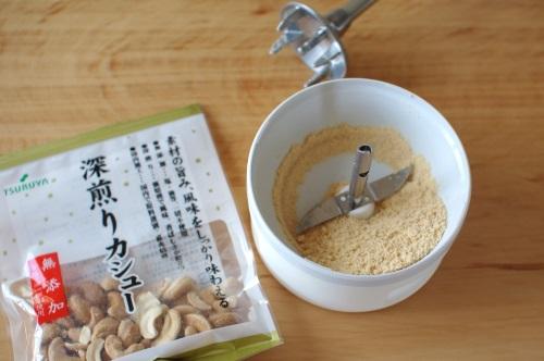 バーミックスのミルでてんさい糖粉砕、かつお粉だし、ナッツの粉_c0110869_13122718.jpg