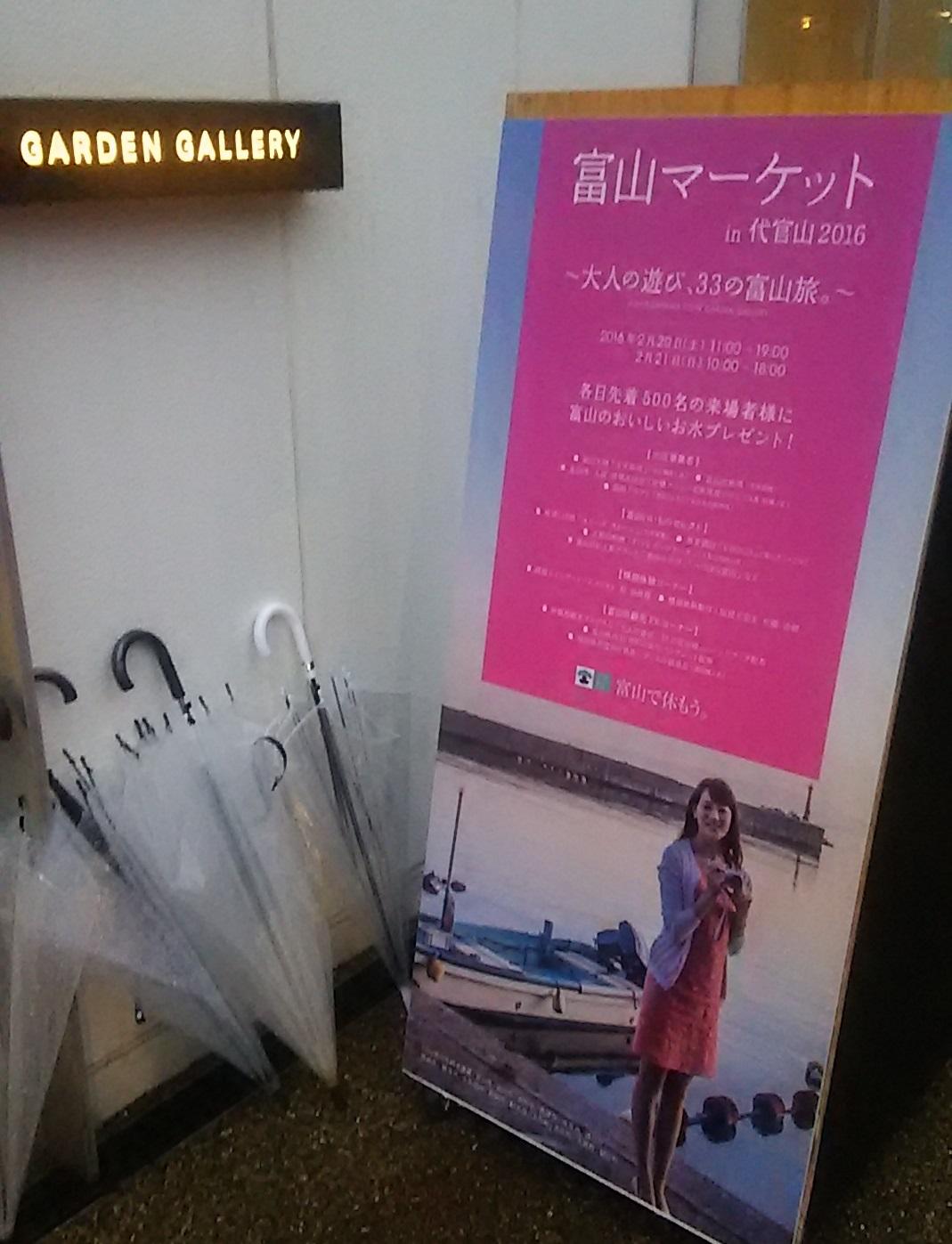富山とミニバス_c0092197_17505676.jpg