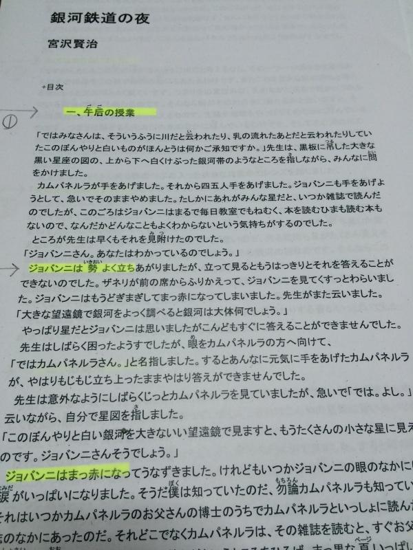 輪読 銀河鉄道の夜_a0354598_01210549.jpg