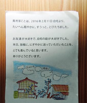 奥村まことさんのお別れの会_c0195909_10532135.jpg