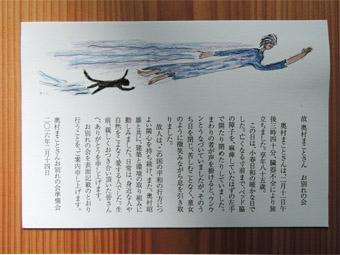 奥村まことさんのお別れの会_c0195909_10532618.jpg