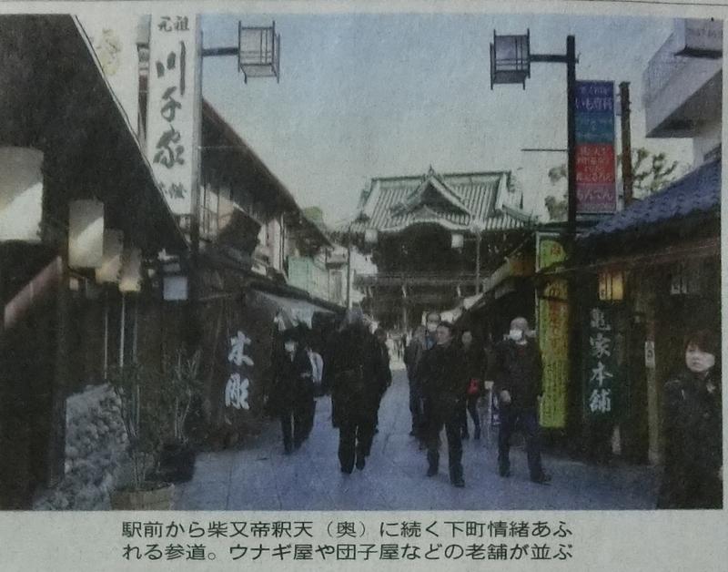 2月22日(月)寅さんの町文化財に・・・・_d0278912_23475449.jpg
