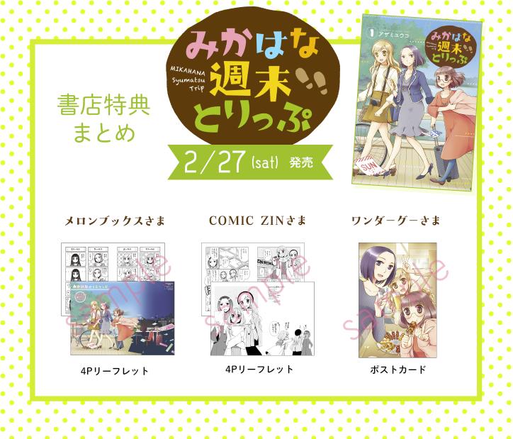 コミックス「みかはな週末とりっぷ」2/27発売です_b0204714_1920885.png