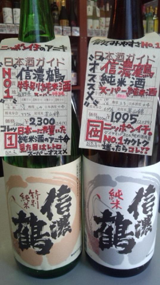【日本酒】信濃鶴 純米 無濾過生原酒 美山錦60 限定 新酒27BY_e0173738_12411212.jpg
