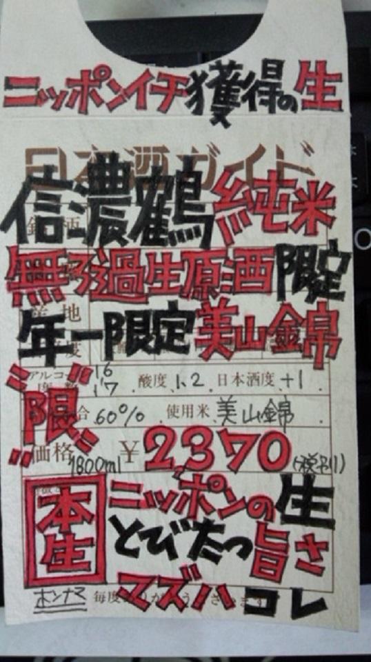 【日本酒】信濃鶴 純米 無濾過生原酒 美山錦60 限定 新酒27BY_e0173738_124152.jpg