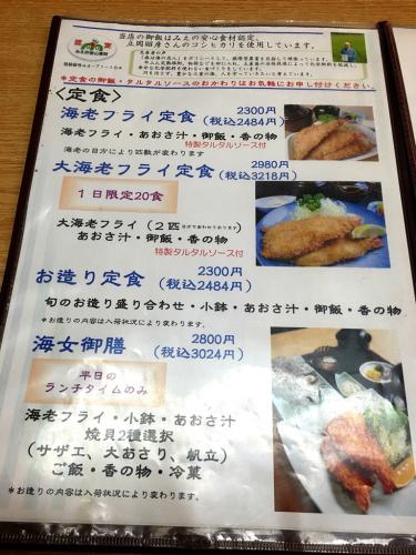 漣 (さざなみ) 鳥羽店_e0292546_00415338.jpg